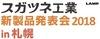 【展示会】スガツネ工業 新製品発表会2018 in札幌